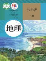 人教版七年级地理上册