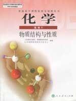 人教版高三化学选修3