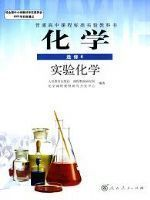 人教版高三化学选修6