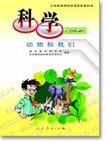 人教版三年级科学上册(05动物和我们)