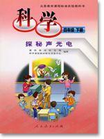 人教版四年级科学下册(08揭秘声光电)