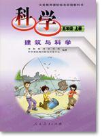 人教版五年级科学上册(09建筑与科学)
