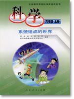 人教版六年级科学上册(11系统组成的世界)