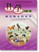 人教版六年级科学下册(12相互联系的世界)