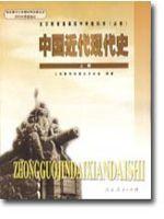 人教版高一历史中国近代现代史上册