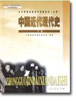人教版高一历史中国近代现代史下册