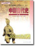 人教版高三历史中国古代史全一册