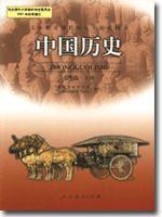 人教版七年级历史上册