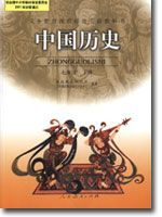 人教版七年级历史下册