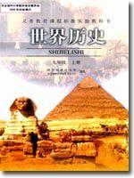 人教版九年级历史上册