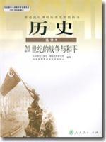 人教版高三历史选修3