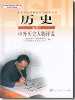 人教版高三历史选修4