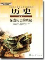 人教版高三历史选修5
