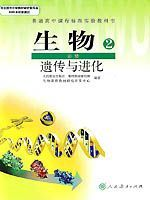 人教版高一生物必修2:遗传与进化