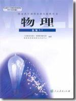 人教版高二物理选修1-1(文科生)