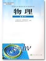 人教版高三物理选修3-5(理科生)