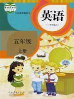 人教版五年级英语上册