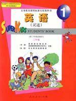 人教版三年级英语