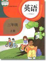 人教版三年级英语上册