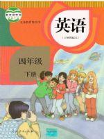 人教版四年级英语下册
