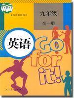 人教版九年级英语全一册