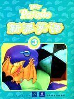 人教版三年级英语第三册