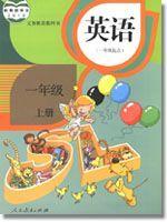 人教版一年级英语上册