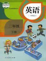 人教版二年级英语下册