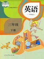 人教版三年级英语下册