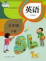 人教版五年级英语下册