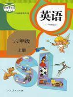 人教版六年级英语上册