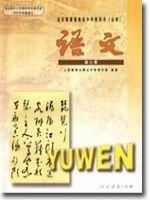 人教版高二语文第三册