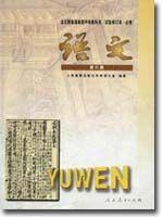 人教版高三语文第六册