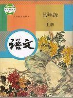 人教版七年级语文上册
