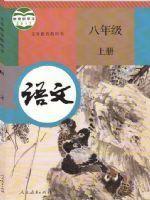 人教版八年级语文上册