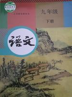 人教版九年级语文下册