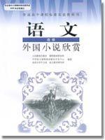人教版高三语文外国小说欣赏