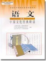 人教版高三语文中国文化经典研读