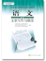 人教版高三语文文章写作与修改