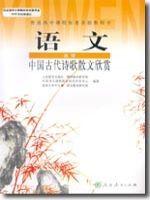 人教版高三语文中国古代诗歌散文欣赏