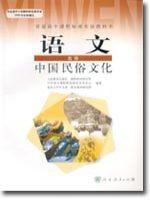 人教版高三语文中国民俗文化