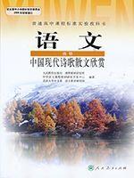 人教版高三语文中国现代诗歌散文欣赏
