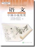 人教版高三语文中国小说欣赏