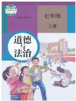 人教版七年级道德与法治上册