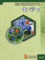 苏教版高一化学化学2
