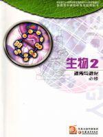 苏教版高一生物必修2(遗传与进化)