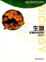 �K教版高二生物�x修1(生物技�g���`)