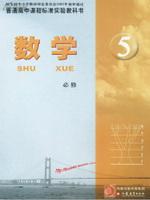 苏教版高三数学必修5