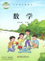 苏教版五年级数学下册