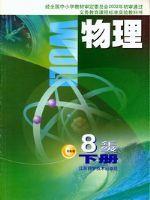 苏教版八年级物理下册
